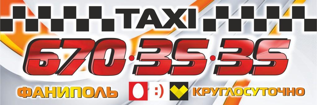 Такси в Фаниполе