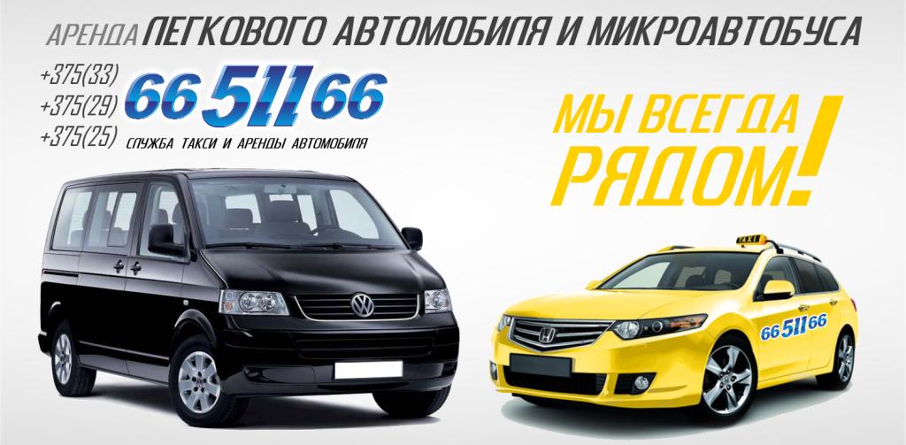 Аренда автомобиля Дзержинск