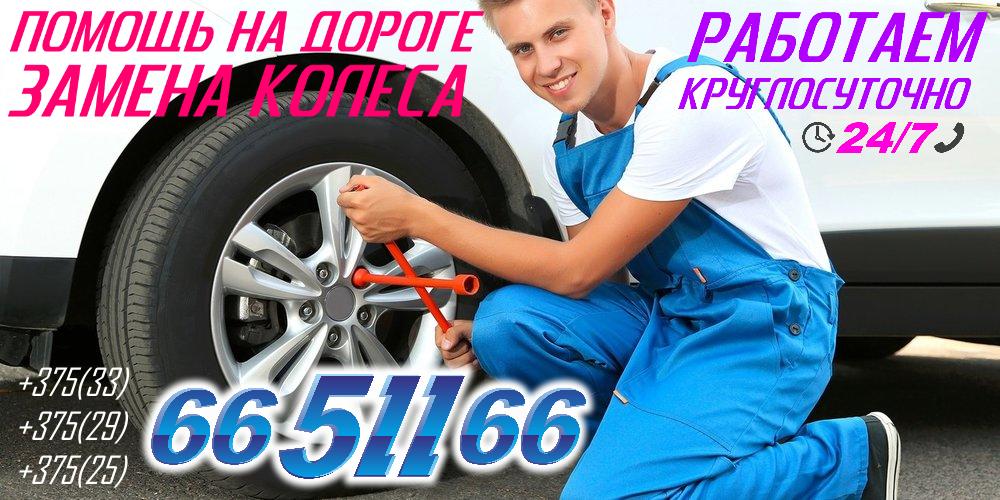 Помощь на дороге Дзержинск. Замена колеса