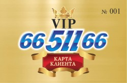 vip-карта клиента такси, скидка при поездке