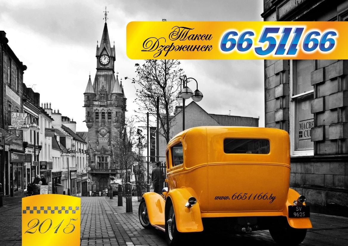 Taxi Dzerzhinsk